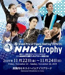NHK杯フィギュア2019 札幌(真駒内)の座席、放送、日程、選手の滑走順は?快適に観るポイント!