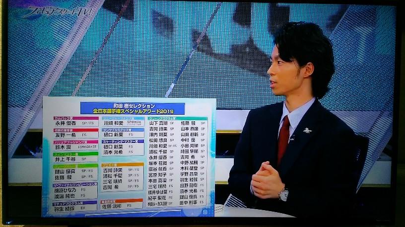 町田樹セレクション・全日本選手権スペシャルアワード2019!フィギュアスケートTV5月放送から