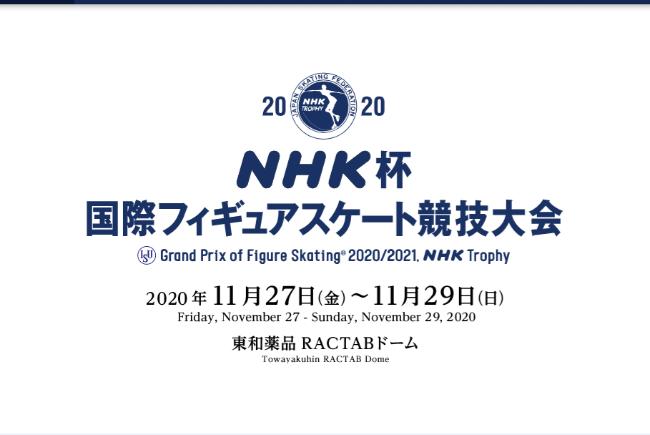 NHK杯フィギュア 2020年の座席表は?チケットは?ラクタブドームの見え方は?