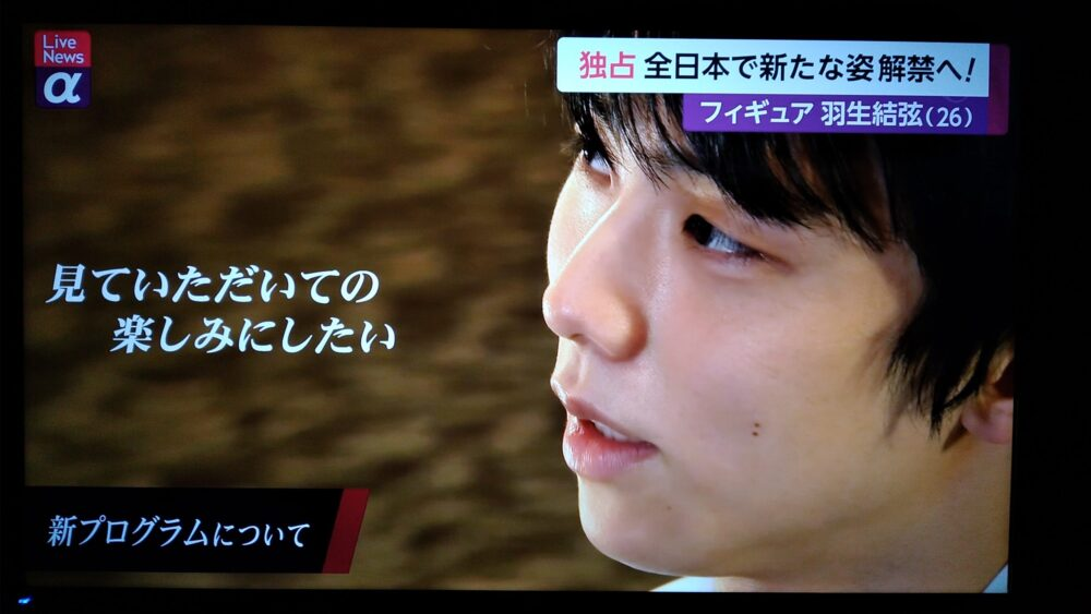 緊急!羽生結弦、全日本フィギュア(2020)の新プログラム発表LiveNewsα見逃した?